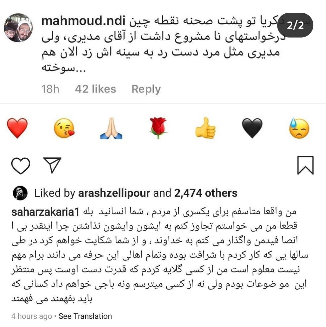 رابطه نامشروع مهران مدیری