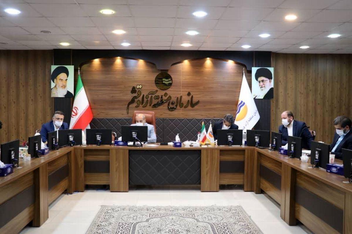 شانزدهمین جلسه شورای برنامه ریزی و توسعه منطقه آزاد قشم برگزار شد