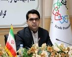 برگزاری اولین نمایشگاه مجازی اختصاصی صادرات کالای ساخت ایران به عراق
