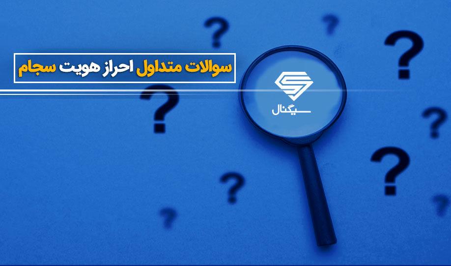 امکان احراز هویت غیرحضوری افراد نابینا و کمبینا در بازار سرمایه توسط یک اپلیکیشن ایرانی