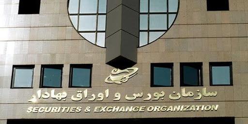 تصویب کلیات اساسنامه و امیدنامه «صندوقهای سرمایهگذاری اهرمی»