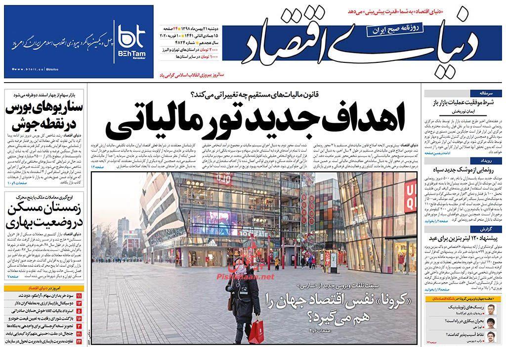 عناوین اخبار روزنامه دنیای اقتصاد در روز دوشنبه ۲۱ بهمن :