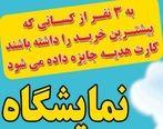 نمایشگاه کتاب روستای کاروان قشم برگزار شد