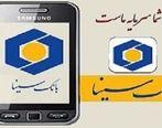رونمایی از نسخه جدید موبایل بانک سینا با امکان ثبت، تایید و انتقال چک های صیادی