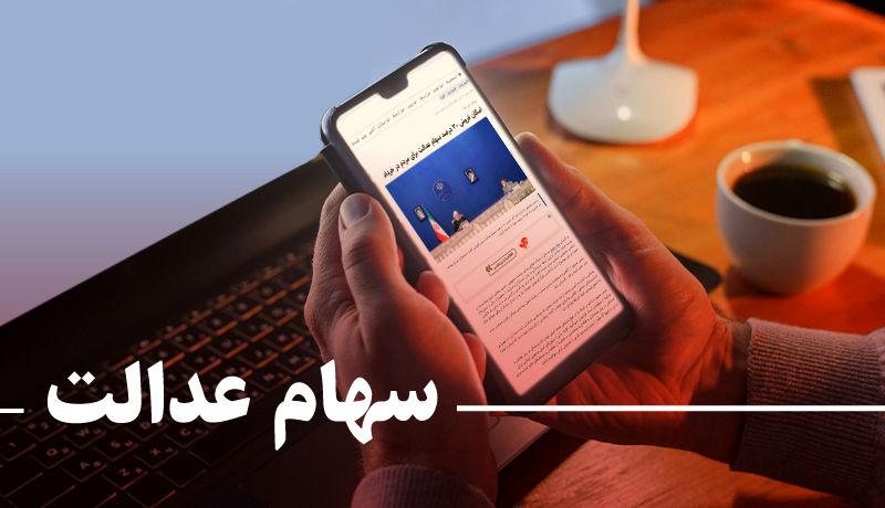 اطلاعات سهام عدالت خود را اینجا ویرایش کنید | sahamedalat.ir
