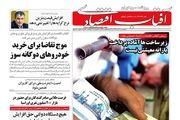 صفحه نخست روزنامه های روز اقتصادی سه شنبه | 98/9/5