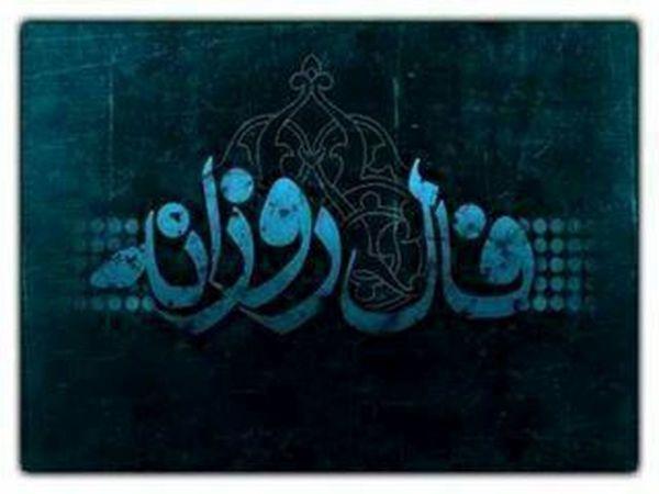 فال روزانه 9 خرداد