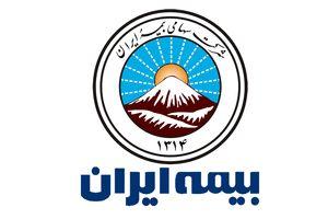 مدیرعامل بیمه ایران از تلاشهای همکاران این شرکت در سال مالی گذشته قدردانی کرد
