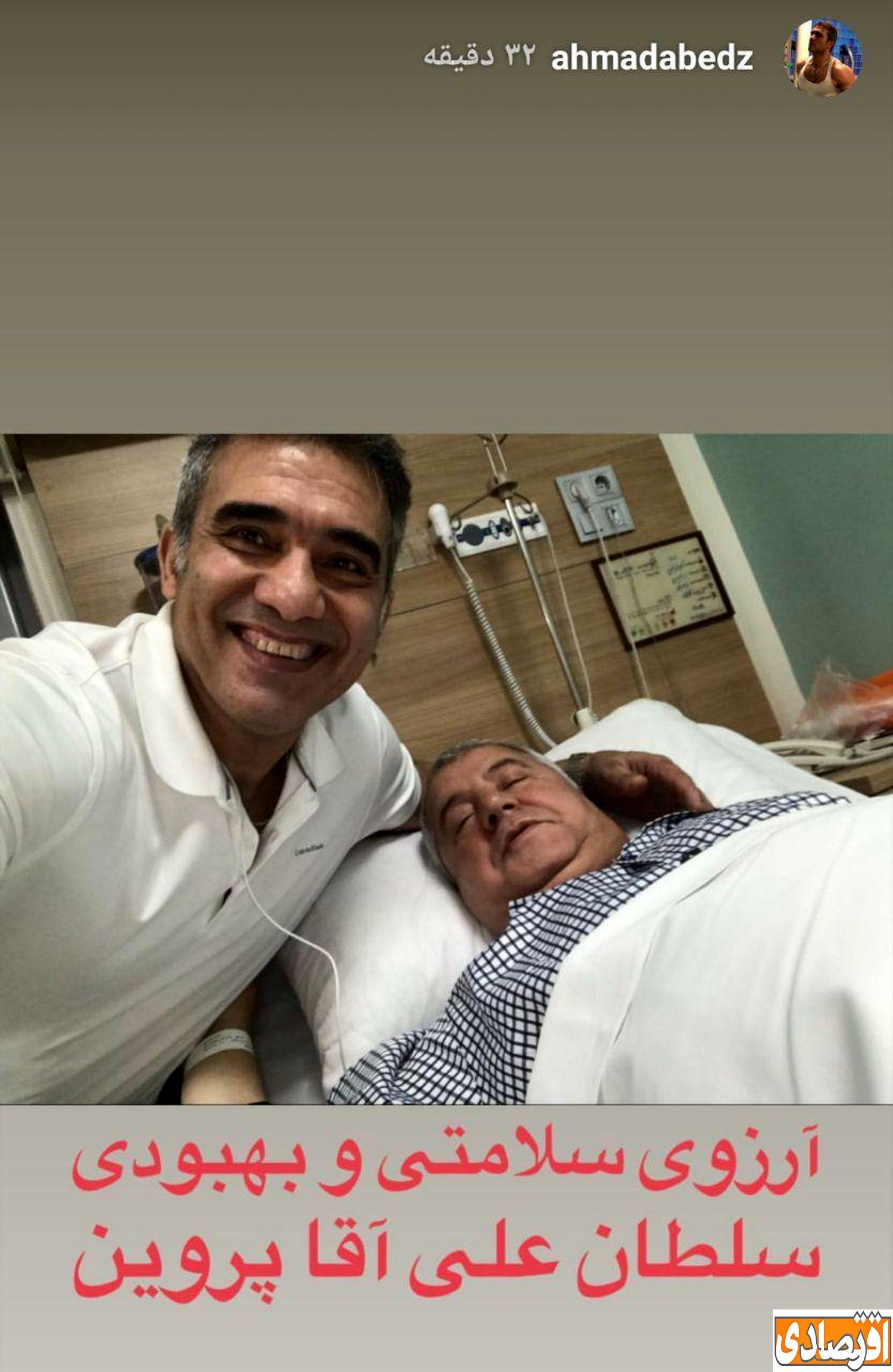 علی پروین فوت کرد ؟! + فیلم