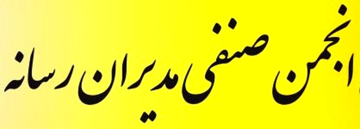 حمایت انجمن صنفی مدیران رسانه از پاک آیین
