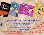 برگزاری 4 برنامه های فرهنگی و هنری به مناسبت عید سعید فطر