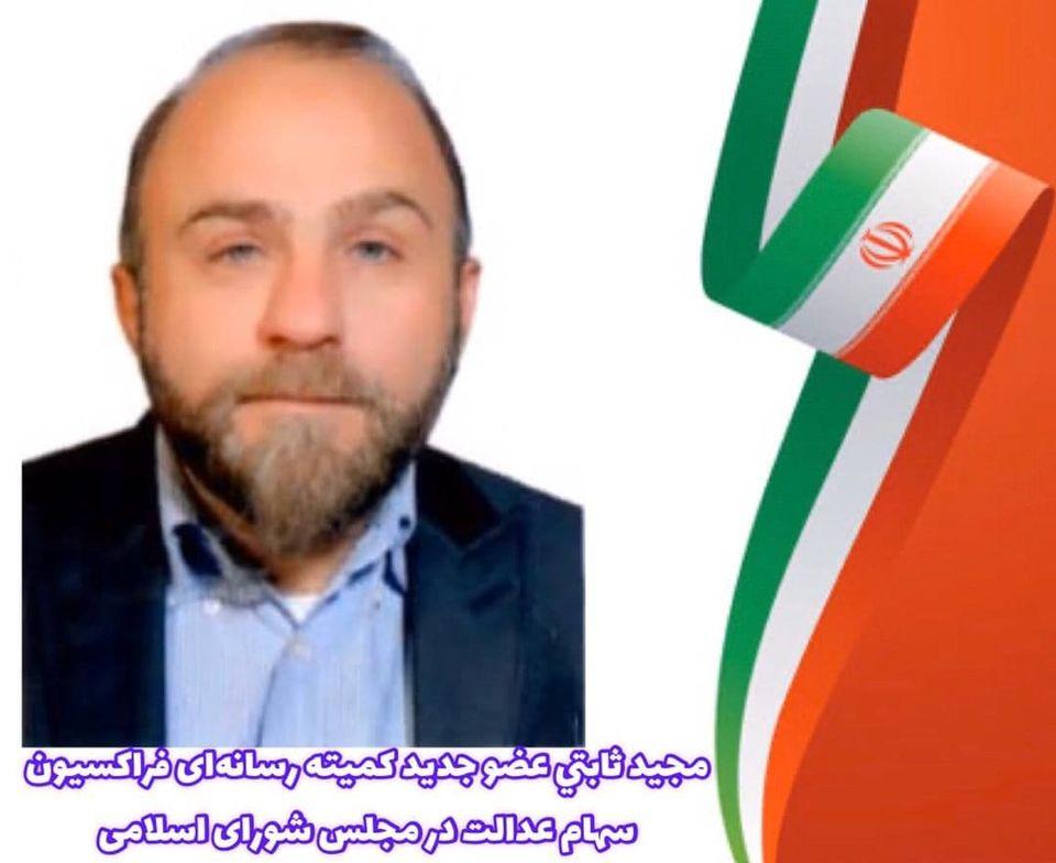 معرفی عضو جدید کمیته رسانهای فراکسیون سهام عدالت در مجلس