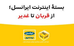 جهت دریافت اینترنت رایگان ایرانسل به مناسبت عید غدیر اینجا کلیک کنید
