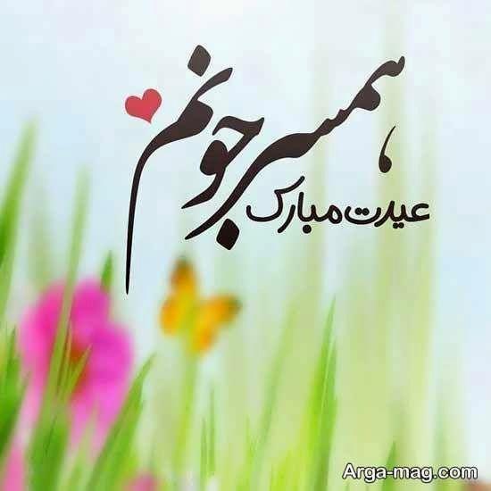 عکس عاشقانه درباره عید نوروز