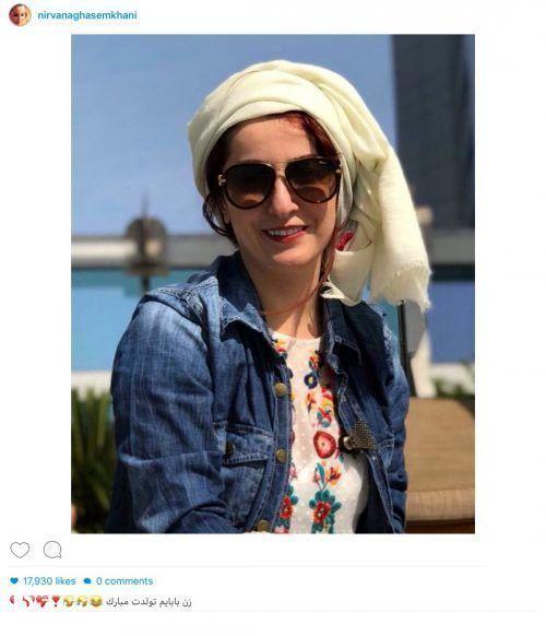 تبریک جنجالی دختر قاسم خانی بهزن بابایش!