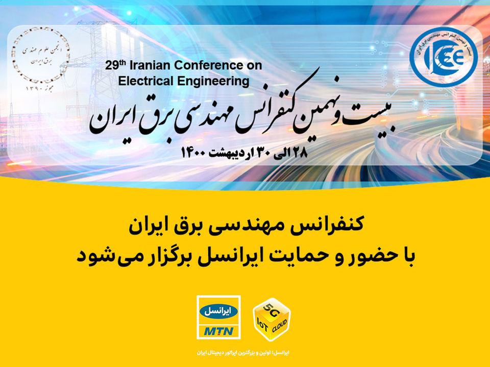 کنفرانس مهندسی برق ایران با حضور و حمایت ایرانسل