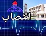 انتصاب سرپرست بیمارستان صنایع پتروشیمی ماهشهر