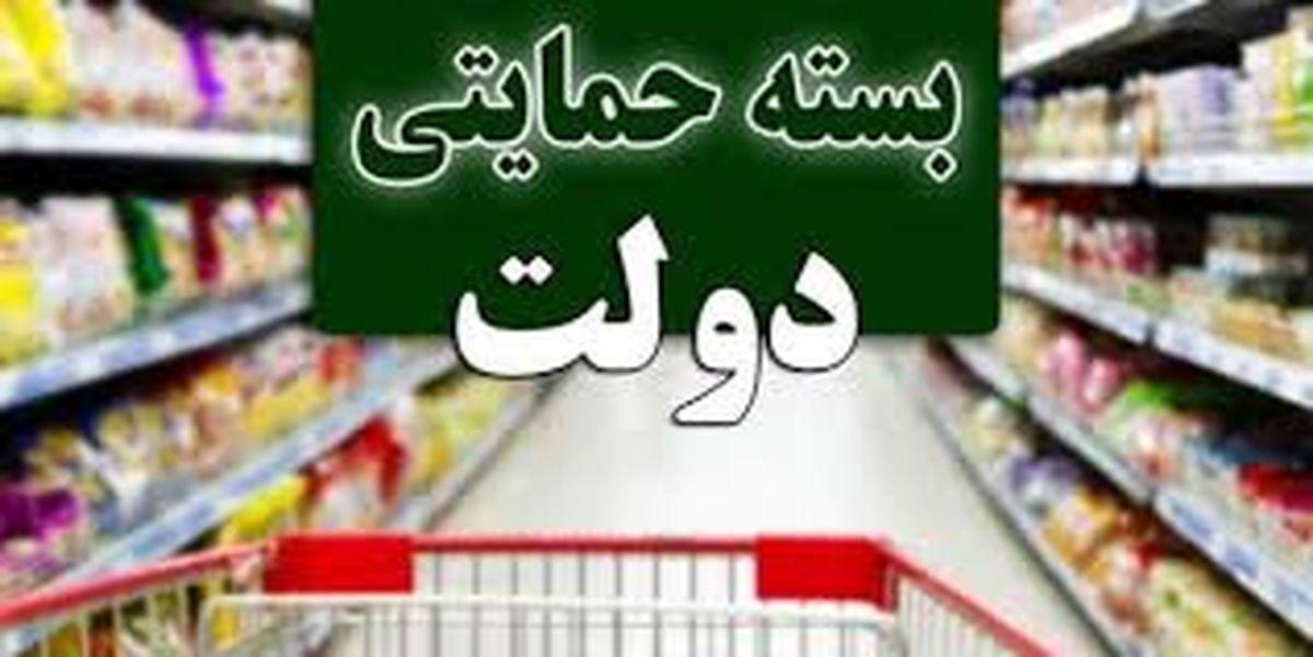 جهت دریافت بسته حمایتی دولت در اسفند اینجا کلیک کنید