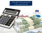 تازهترین پیشبینیها از منابع و مصارف بانک صادرات ایران در سال ٩٨