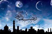 اولین روز ماه رمضان 99 چند شنبه است ؟