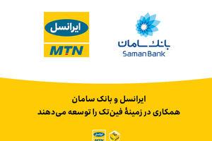 ایرانسل و بانک سامان همکاری در زمینۀ فینتک را توسعه میدهند
