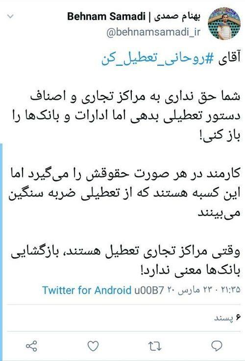 هشتگ روحانی تعطیل کن در توئیتر ترند شد