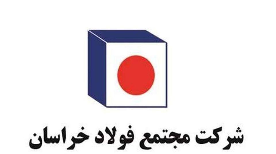 مجتمع فولاد خراسان برای سومین ماه پیاپی در تامین کنسانتره رکورد شکست