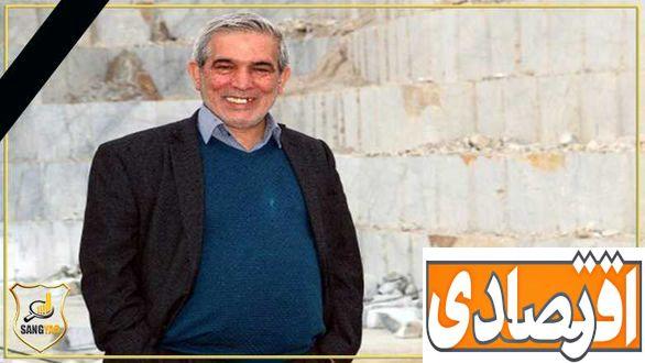 پیام تسلیت مدیر عامل چادرملو در پی درگذشت حاج ابوالقاسم شفیعی