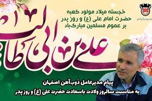 پیام تبریک مدیرعامل ذوب آهن اصفهان به مناسبت میلاد حضرت علی (ع) و روز پدر