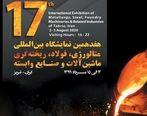 ایران متافوند ۲۰۲۰ با حضور مجتمع مس آذربایجان امروز افتتاح میشود