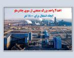 دومین گام بلند چادرملو برای اجرای طرح های توسعه، با اخذ مجوز تاسیس 4 واحد بزرگ صنعتی در استان یزد