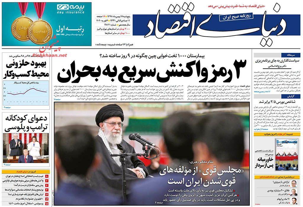 عناوین اخبار روزنامه دنیای اقتصاد در روز پنجشنبه ۱۷ بهمن :