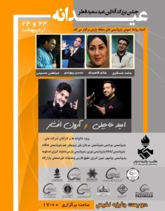 جشن بزرگ آنلاین عیدانه ویژه شرکتهای پتروشیمی منطقه پارس