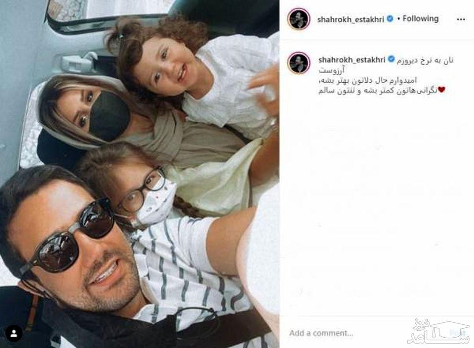 ماشین میلیاردی شاهرخ استخری و خانواده + عکس خانوادگی