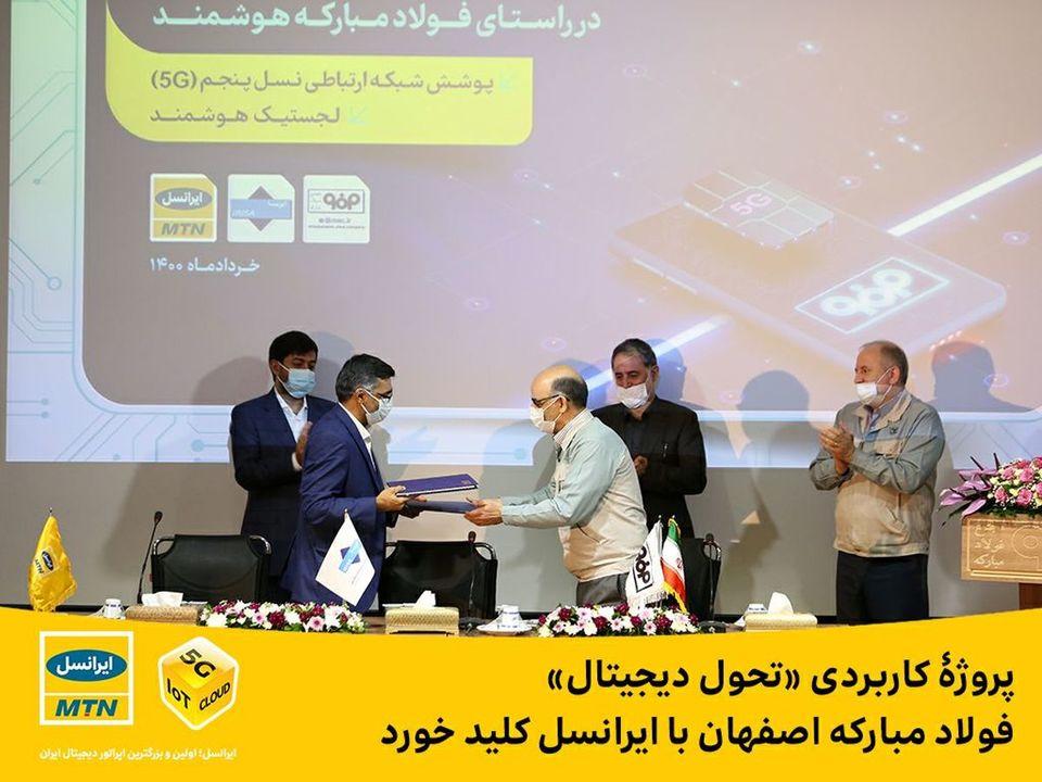 پروژۀ کاربردی «تحول دیجیتال» فولاد مبارکه اصفهان با ایرانسل کلید خورد