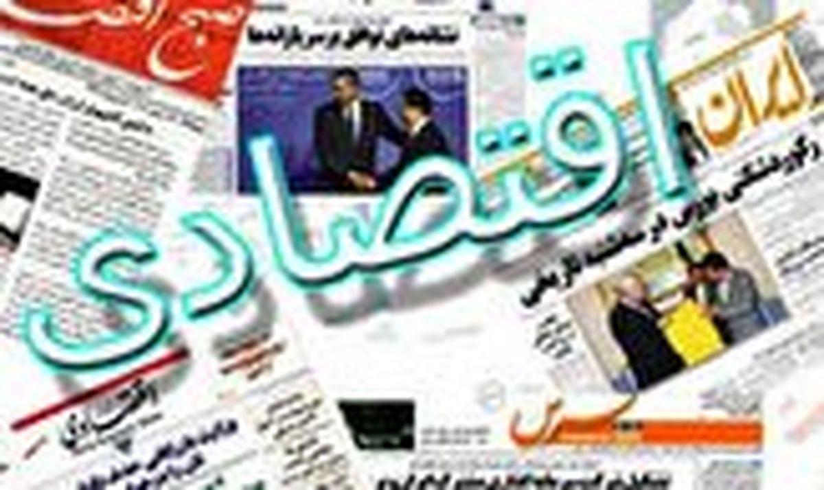 صفحه نخست روزنامه های اقتصادی دوشنبه 21 بهمن