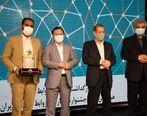 اعطا نشان ستاره طلایی ملی هشتمین جشنواره ستارگان روابط عمومی ایران به روابط عمومی شرکت سنگ آهن