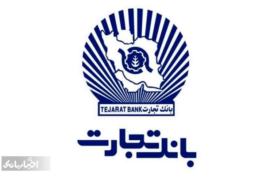 افزایش ۴درصدی سود سپرده سرمایهگذاری بانک تجارت