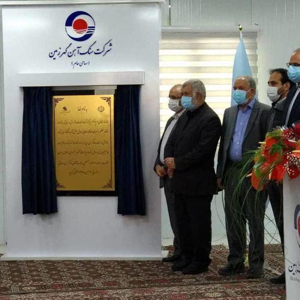 افتتاح کارخانه گندله سازی گهرزمین با حضور ویدئو کنفرانسی رئیس جمهور