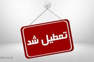 مدارس و دانشگاه ها بازهم تعطیل شد + جزئیات