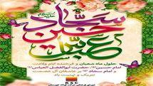 پیام تبریک مدیرعامل فولاد خوزستان به مناسبت اعیاد شعبانیه و گرامی داشت روز پاسدار و جانباز
