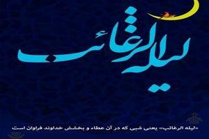 اعمال لیله الرغائب + نحوه خواندن نماز شب ارزو ها