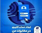 تامین نیازهای خدماتی و اطلاعرسانی مشتریان مخابرات در درگاه «مخابرات من»