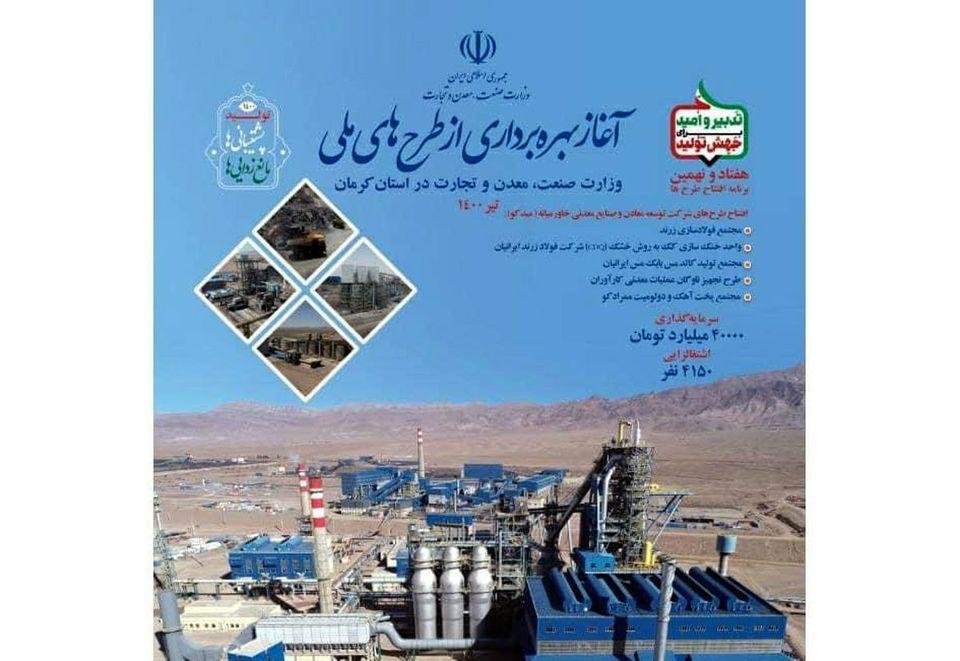 افتتاح 5 طرح صنعتی و معدنی توسط رییس جمهور