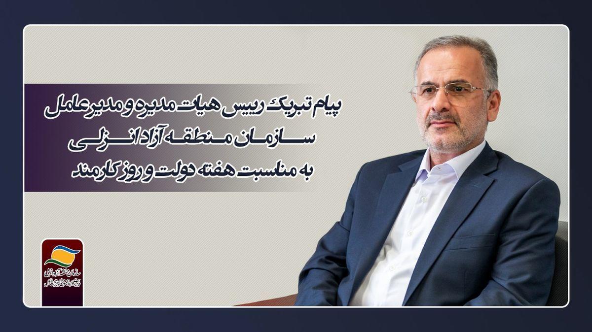 گرامیداشت «هفته دولت»، تبیین و ترسیم آینده ای بهتر و درخشان تر برای نظام اسلامی