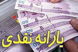 پرداخت سه یارانه 205 هزار تومانی به حساب مردم در بهمن ماه + زمان واریز
