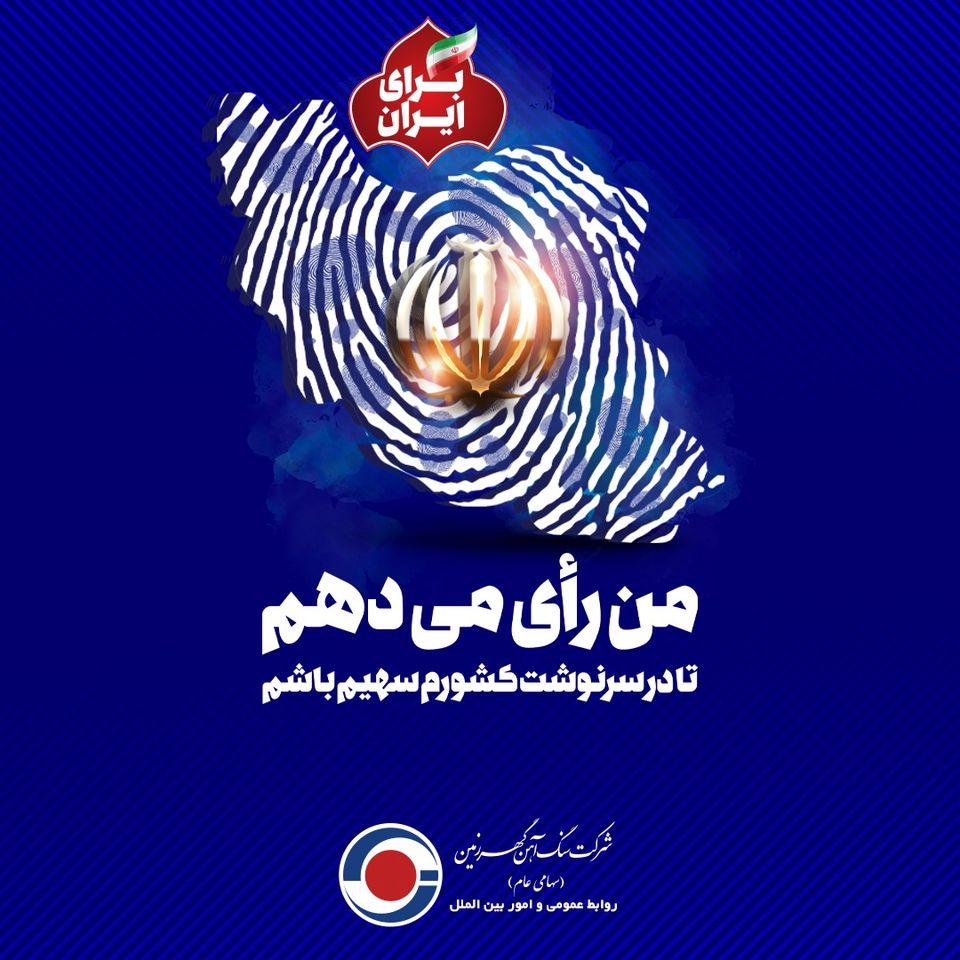 انتخابات حماسه ای عزت آفرین