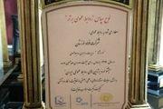 روابط عمومی شرکت فولاد خوزستان در رشته «مدیریت راهبردی» واحد برتر کشور شد