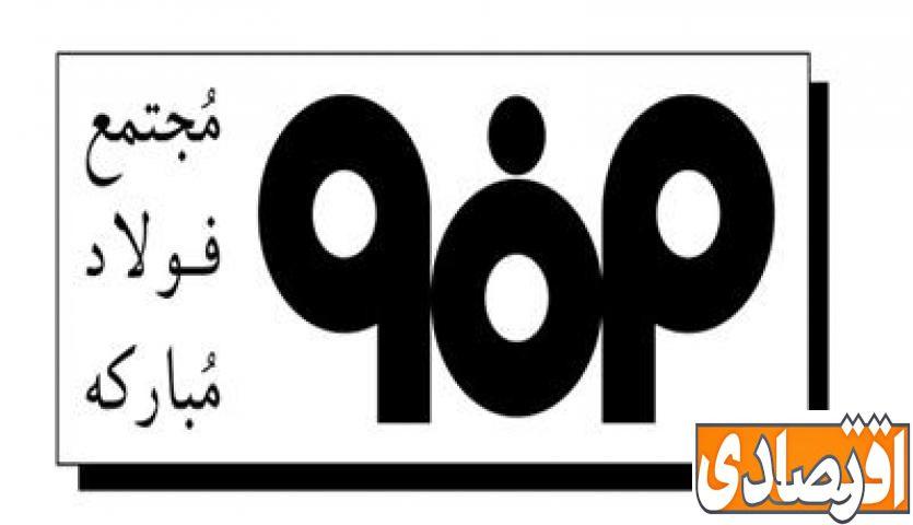عیدی فولاد مبارکه با کسب جایزه جهانی MIKE