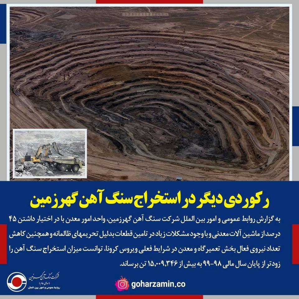 رکوردی دیگر در استخراج سنگ آهن گهرزمین